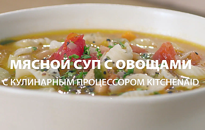 Видеорецепт: мясной суп с овощами